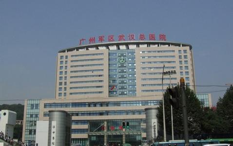 广州军区武汉总院