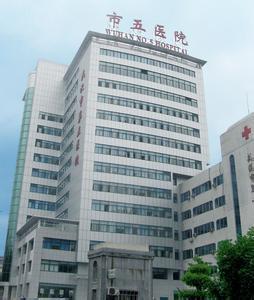 武汉第五医院
