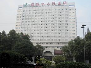应城人民医院