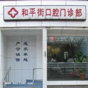 北京和平街口腔门诊部
