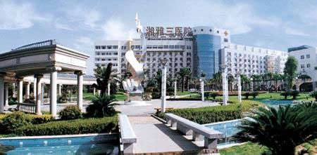 湘雅三医院