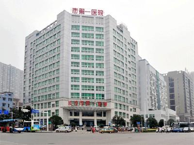长沙市一医院
