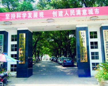 长沙市精神病医院