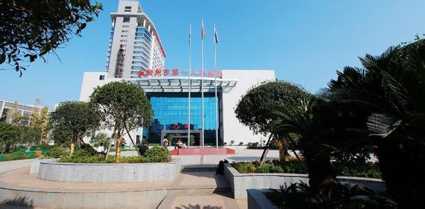 郴州市第一人民医院南院