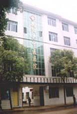 衡阳中医院