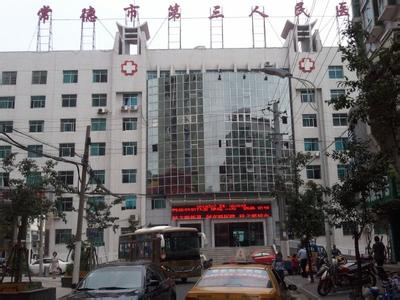 常德市第三人民医院