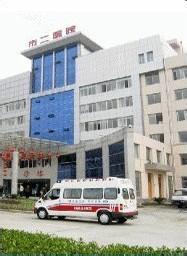 岳阳市第二人民医院