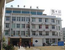 怀化中医院
