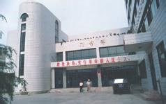 张家界市中医院