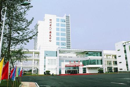 四川省康复医院