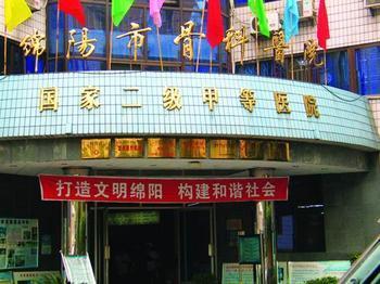 绵阳市骨科医院