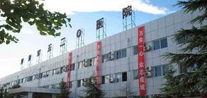 解放军520医院