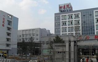 广元市第四人民医院