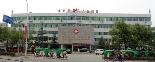 德阳市第二人民医院