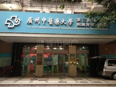 广州中医药大学附属骨伤科医院