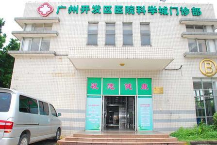 广州开发区医院