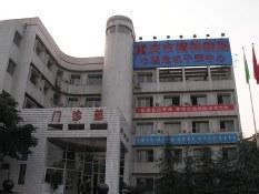 重庆市第一精神病医院