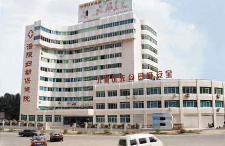 涪陵妇幼医院
