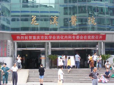 重庆花溪医院