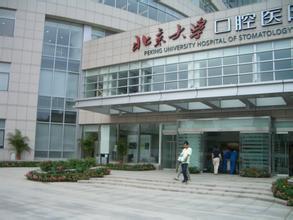 北大口腔医院