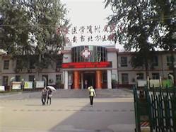 西安北方医院