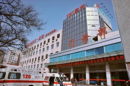 西安市东郊第一职工医院