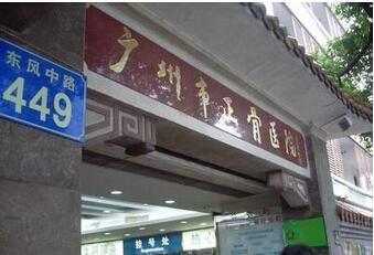 广州正骨医院