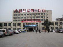 解放军第三医院