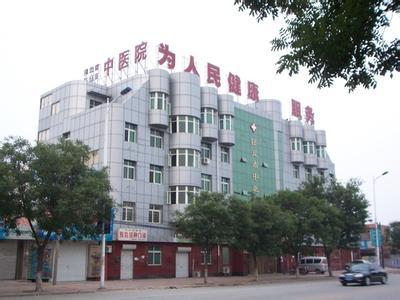 扶风县中医院