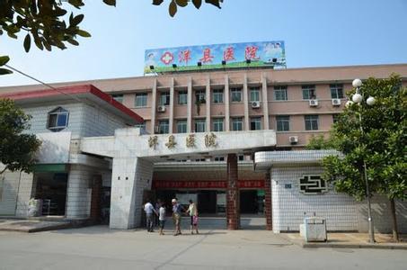 陕西省洋县医院
