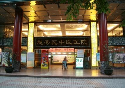 广州市越秀区中医院