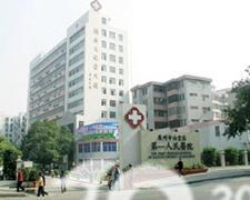 白云区第一人民医院