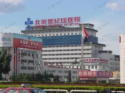 世纪坛医院
