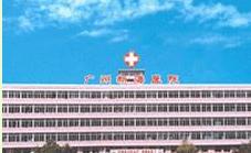 广州新海医院