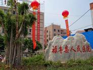 禄丰县人民医院