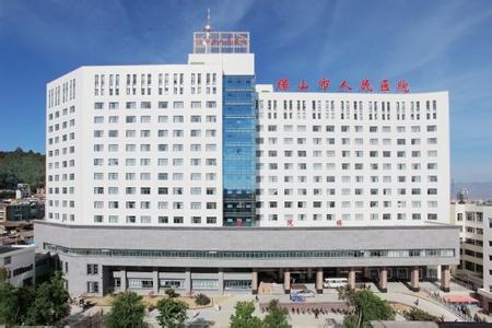 保山市人民医院