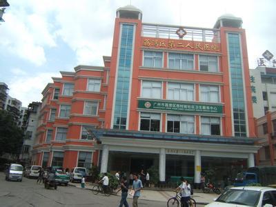 荔湾区第二人民医院