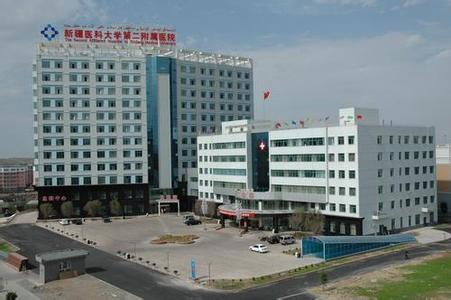 新疆医科大学第二附属医院