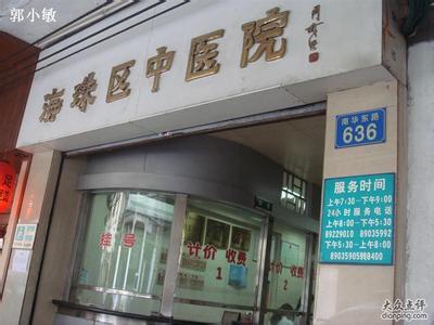海珠区中医院