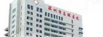 深圳东湖医院