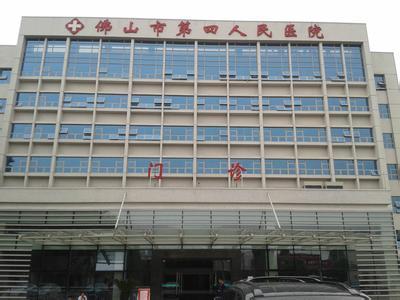 佛山第四人民医院