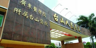 台山人民医院