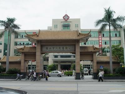 鹤山市人民医院