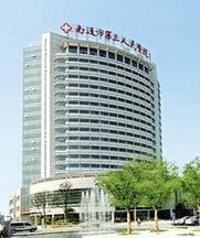 中山市第三人民医院