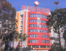 茂名石化医院