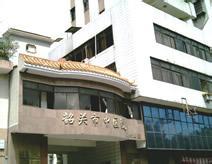 韶关市中医院