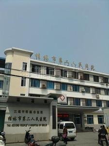 桂林市第二人民医院
