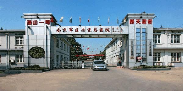 南京军区总医院
