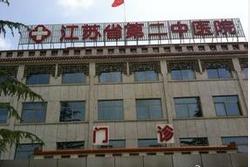 江苏第二中医院