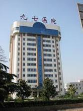 徐州97医院
